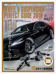 WHEEL&SUSPENSION PERFECT GUIDE2018