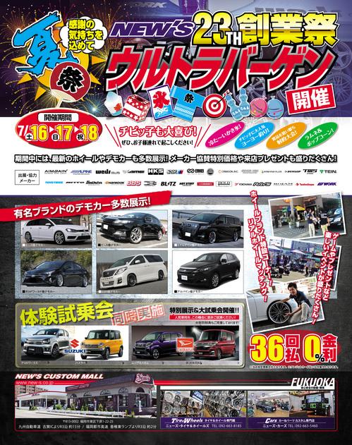 NEWS_WST_1608_2_.jpg